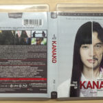 World Of Kanako Front