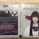 World Of Kanako Spine